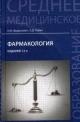 Фармакология. Учебник для медучилищ и колледжей